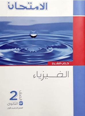كتاب الامتحان فى الفيزياء للصف الثانى الثانوى ترم اول2021