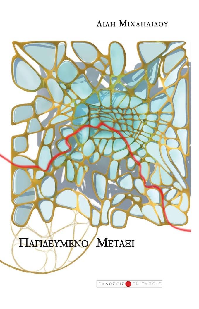 """Βιβλιοκριτική για την ποιητική συλλογή """"Παγιδευμένο μετάξι"""" της Λιλής Μιχαηλίδου   Γράφει ο Κώστας Τραχανάς"""
