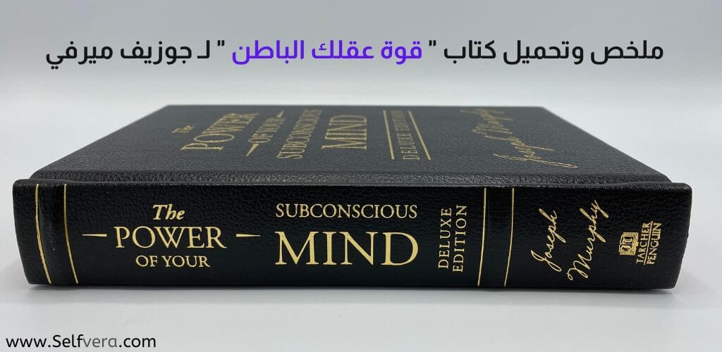 ملخص وتحميل كتاب قوة عقلك الباطن لـ جوزيف ميرفي