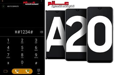 أكواد موبايل سامسونج جالاكسي Codes for samsung Galaxy A20   قائمة الأكواد المخفية في سامسونج جالاكسي samsung Galaxy A20 ، كود اختبار هاتف سامسونج جالاكسي   samsung Galaxy A20 ، كود فحص سامسونج جالاكسي samsung Galaxy A20  ، كود بطارية سامسونج جالاكسي samsung Galaxy A20 ، كود معرفة نوع الموبايل سامسونج ، كود اختبار سامسونج جالاكسي samsung Galaxy A20 اكواد سامسونج جالاكسي samsung Galaxy A20