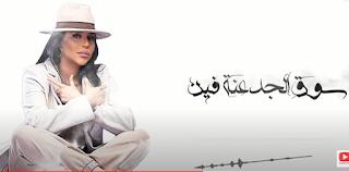 """فيديو...أمينة تطرح أحدث أغانيها """"سوق الجدعنة"""""""