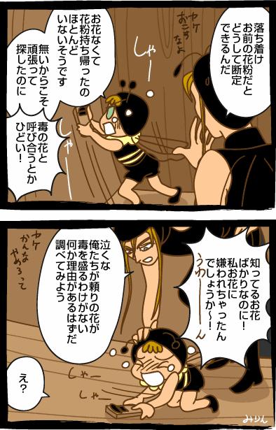 みつばち漫画みつばちさん:68. かんながけ