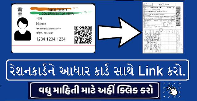 Link Aadhar to Ration Card Gujarat