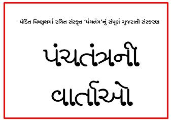 Panchtantra Gujarati Varta Book   Panchtantra Story In Gujarati