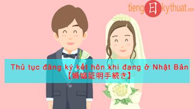 Thủ tục đăng ký kết hôn khi đang ở Nhật Bản【婚姻証明手続き】