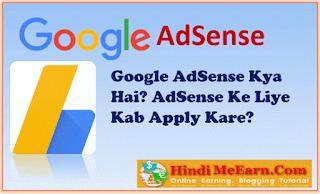 Google adsense ke liye kab apply kare