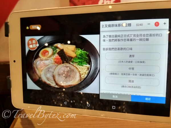 The digital menu and ordering medium
