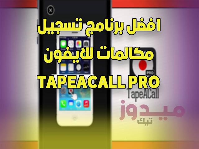 افضل برنامج تسجيل  مكالمات للايفون TapeACall Pro