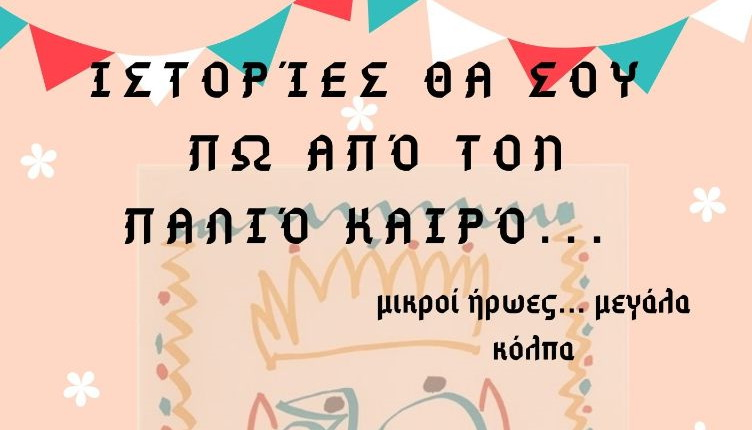 """""""Οι νότες λένε παραμύθια"""" στο Εθνολογικό Μουσείο Θράκης"""