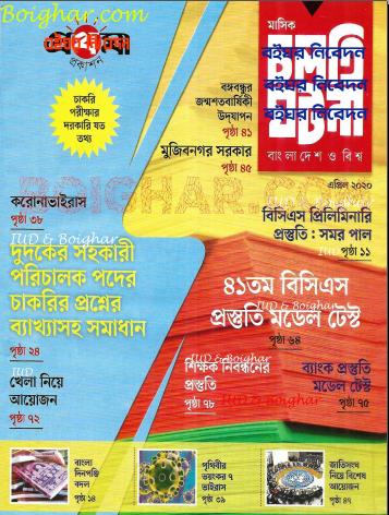 [FREE] Download of Cholti Ghatona April 2020 pdf.