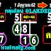 มาแล้ว...เลขเด็ดงวดนี้ 3ตัวตรงๆ หวยทำมือ เลขตาราง ธีระเดชแท้ล้าน% งวดวันที่ 16/6/62