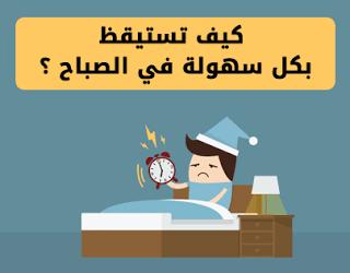 كيف تستيقظ باكرا في الصباح بكل سهولة