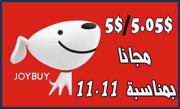 كوبون 5 دولار على منتجات 5.05 دولار مجانا تخفيض من موقع Joybuy