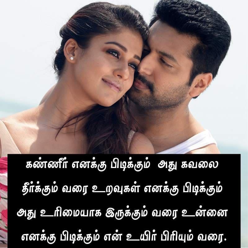 Romantic Love Quotes In Tamil