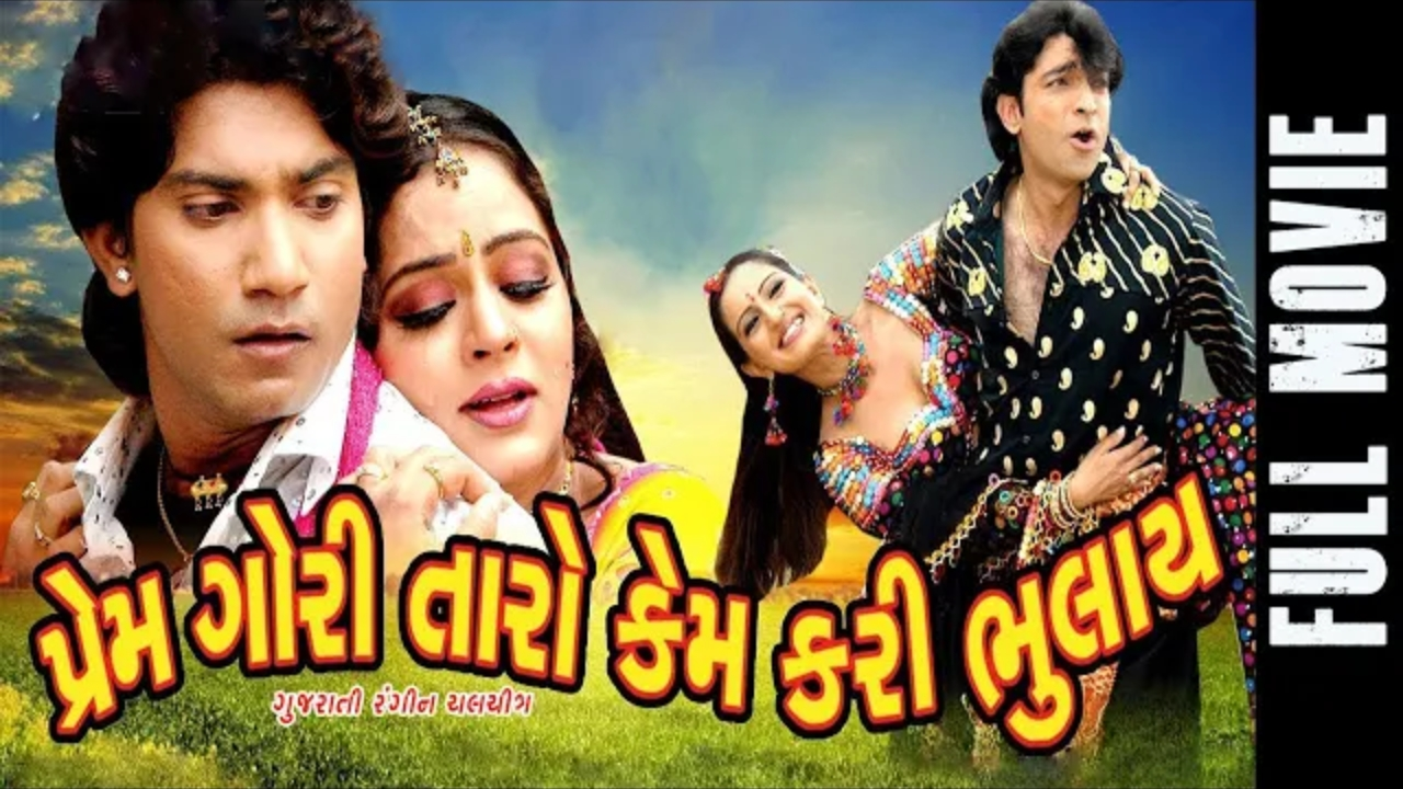 Download Gujarati vikram thakor Film Prem gori taro Kem kari Bhulay