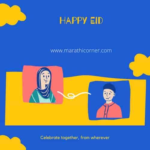 Eid Mubarak SMS in Marathi