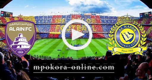مشاهدة مباراة النصر والعين بث مباشر كورة اون لاين 24-09-2020 دوري أبطال آسيا