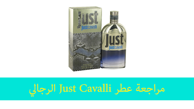 مراجعة عطر Just Cavalli الرجالي