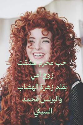 رواية حب محرم عشقت زوج امي بقلم زهرة الهضاب ومحمد السبكي