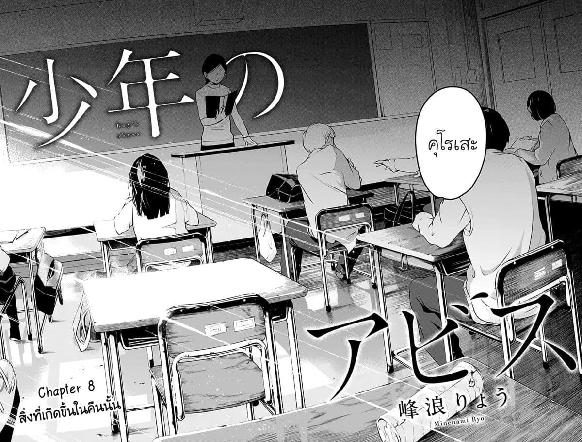 อ่านการ์ตูน Shounen no Abyss ตอนที่ 8 หน้าที่ 2