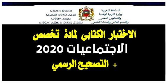 الامتحان والتصحيح الرسمي لتخصص الاجتماعيات دورة نونبر 2020