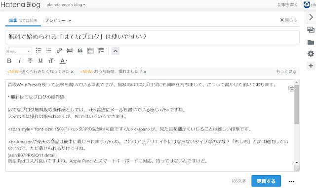 はてなブログの実際の操作画面