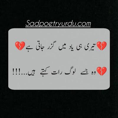 Love Poetry in Urdu Romantic 4 lines