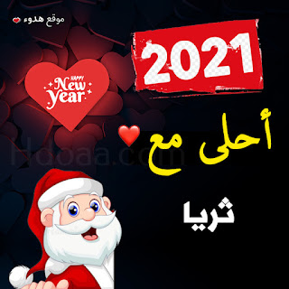 صور 2021 احلى مع ثريا