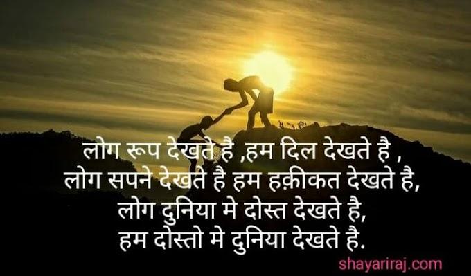 99+ दोस्ती शायरी Best Dosti shayari in hindi - friendship image