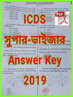 WBPSC ICDS Supervisor preliminary Exam Answer Key 2019 Download PDF by jobcrack.online