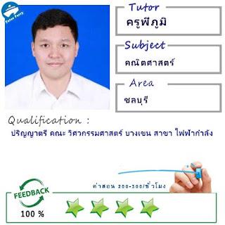 ครูพี่Poom (ID : 13431) สอนวิชาคณิตศาสตร์ ที่ชลบุรี