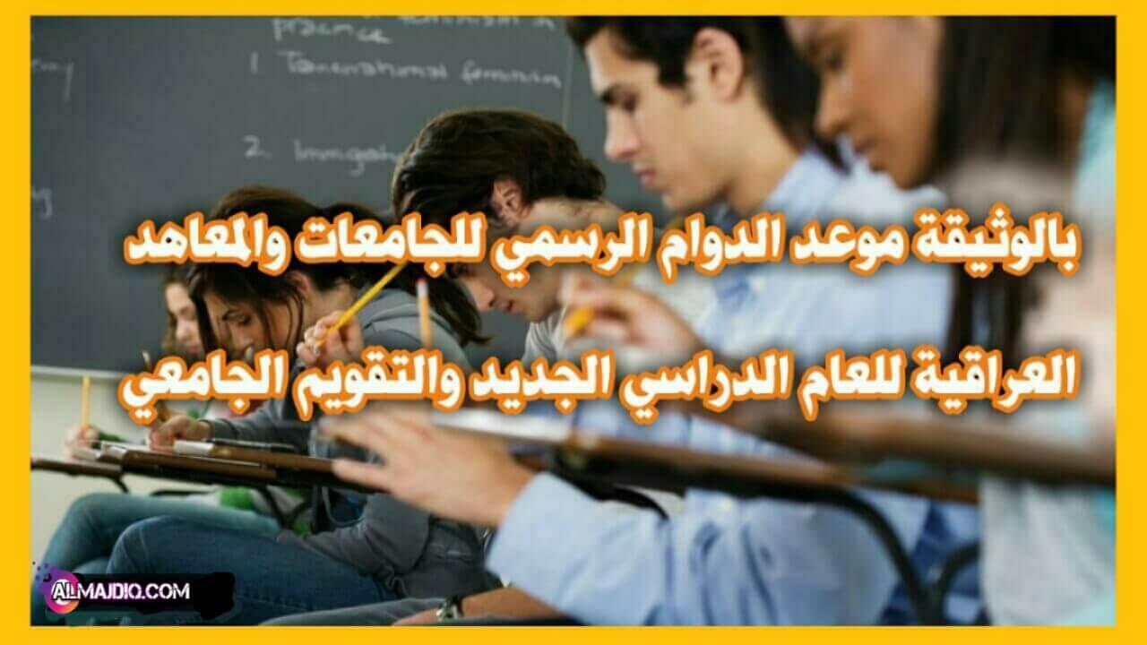 التقويم الجامعي 2019 العراق