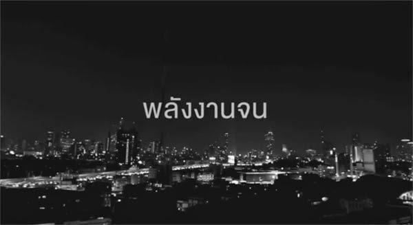 พลังงานจน - ลาบานูน (Labanoon) Feat.เปาวลี พรพิมล