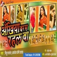 awadhesh premi sad song 2018 mp3 download