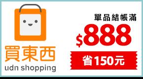 UDN shopoing 買東西