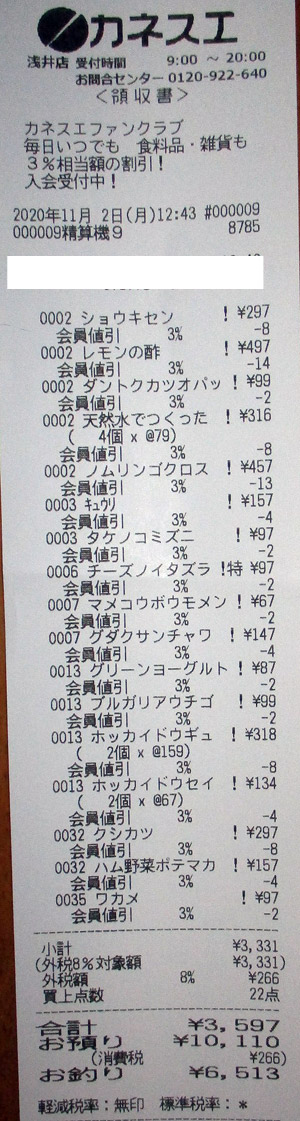 カネスエ 浅井店 2020/11/2 のレシート