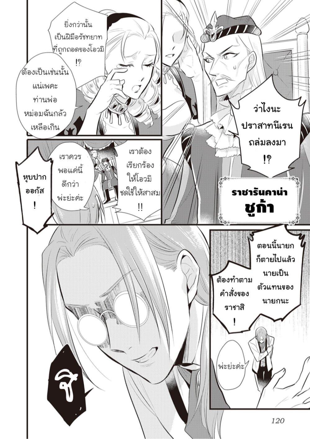 อ่านการ์ตูน Daites Ryou Koubouki ตอนที่ 22 หน้าที่ 32