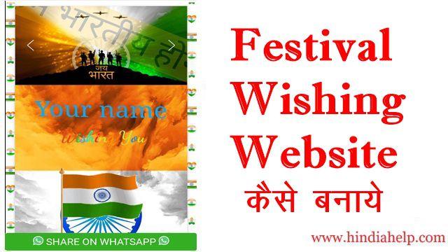 Festival Wishing Web App एक प्रकार की Website होती है जिसे Coding की सहायता से किसी Festival पर Wish करने के लिए बनाया जाता है इस तरह की सभी Website में Animation, Image और Gif  File के साथ Coding का उपयोग भी किया जाता है
