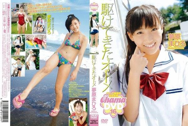 [CHAMA-16] 夢原まひろ Mahiro Yumehara - 駆けてきたオトメ [MP4/1.53GB] jav av image download
