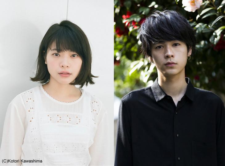 Yukino Kishii y Ryo Narita - Ai ga Nanda