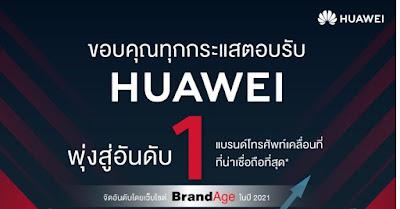 Huawei คว้ารางวัลอันดับ 1 จากเวที Thailand's Most Admired Brand 2021  ครองใจสายไอทีและดิจิทัล สุดยอดแบรนด์ที่ผู้บริโภคเชื่อถือและไว้ใจสูงสุด