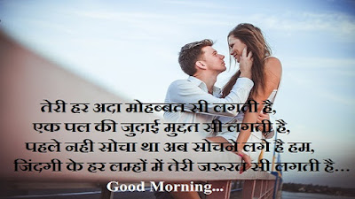 Good Morning Love Messages In Hindi For Girlfriends