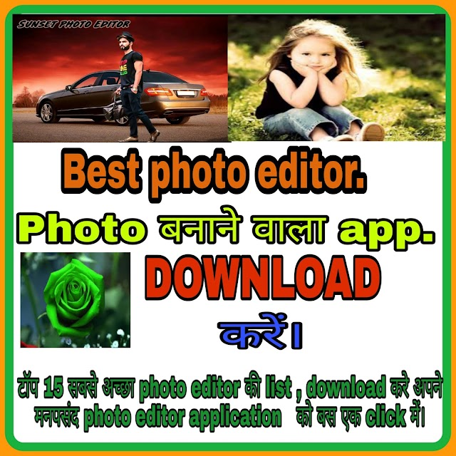 Photo banane wala app (top 15 best photo edit karne wala app.)