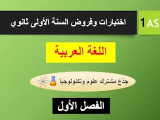 اختبارات و فروض اللغة العربية  أولى ثانوي  شعبة علوم وتكنولوجيا الفصل الأول pdf