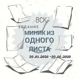 """Задание """"Миник из одного листа"""" до 29 июня"""