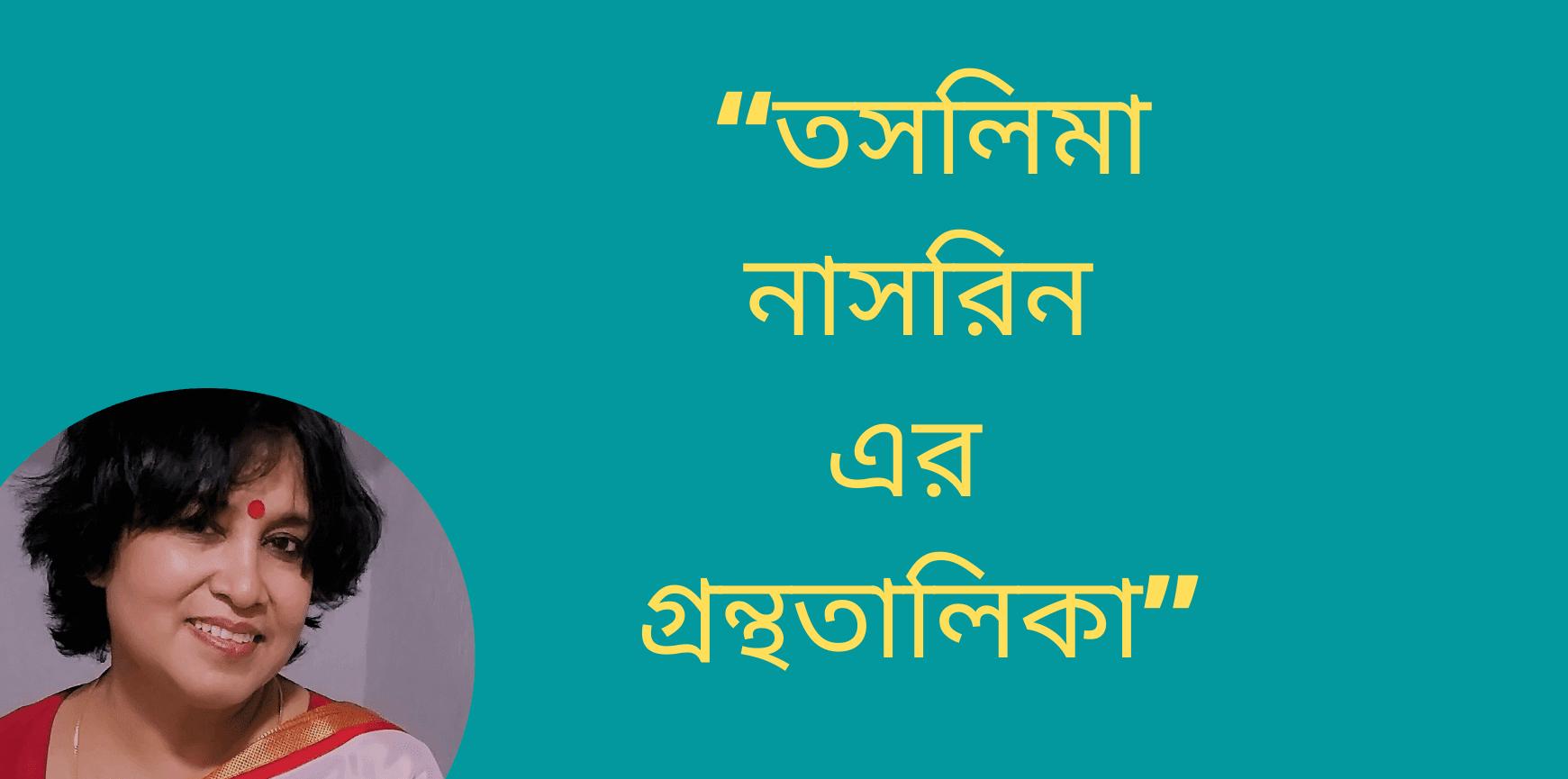 Taslima Nasrin pdf book download