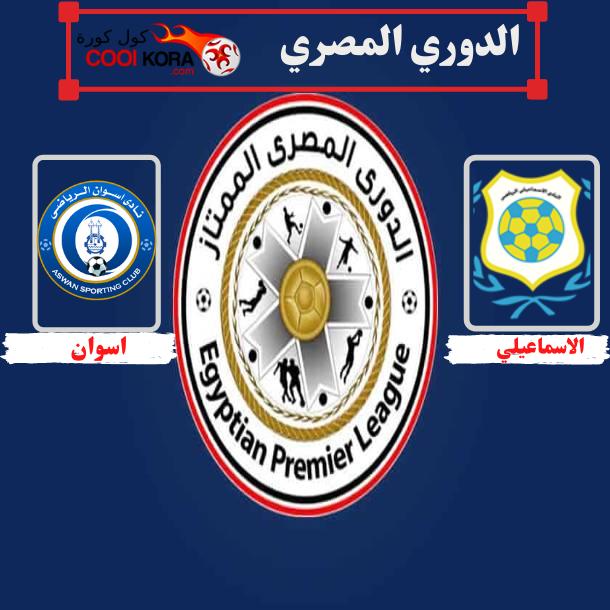 تعرف على موعد مباراة الإسماعيلي أمام أسوان الدوري المصري والقنوات الناقلة