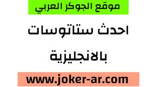 احدث ستاتوسات بالانجليزية جميلة جدا 2021 - الجوكر العربي