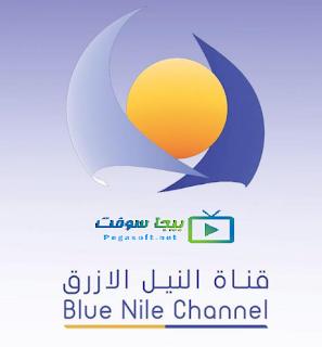 أجدد تردد قناة النيل الازرق السودانية 2019 الجديد لجميع الأجهزة