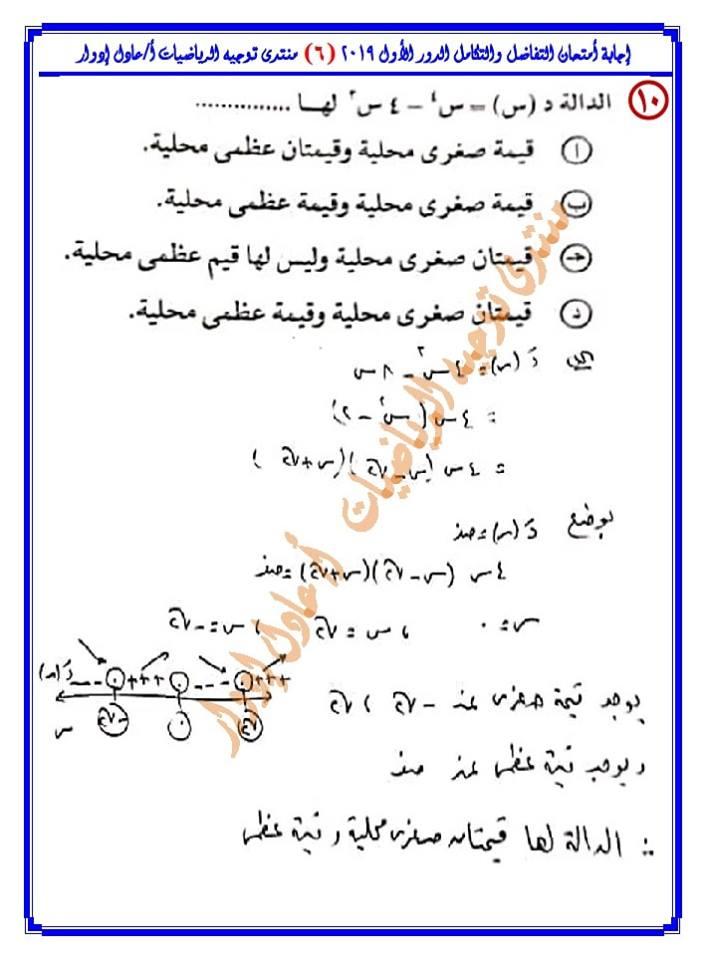 نموذج إجابة امتحان التفاضل والتكامل للثانوية العامة 2019 6
